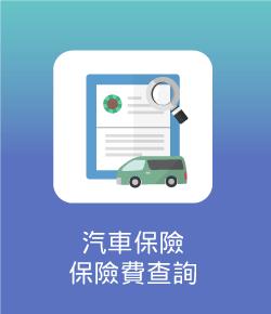 汽車保險保險費查詢