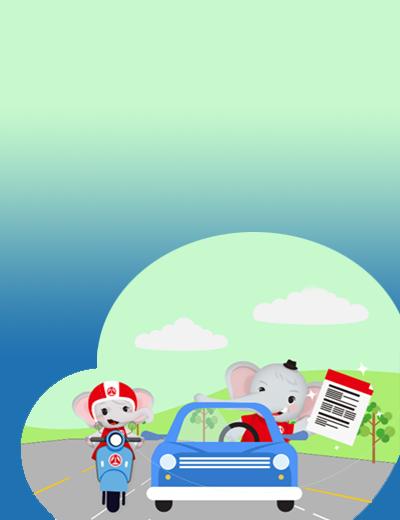 汽機車任意險保單進度